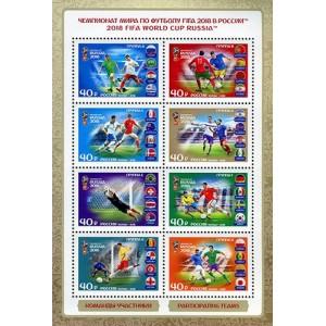 Mi RU 2559-2566 (série aršíků) - FIFA Světový šampionát ve fotbale 2018